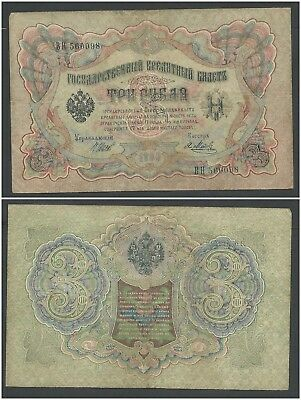 Russia 3 Rubles 1905 at (VF) CRISP Banknote P-9