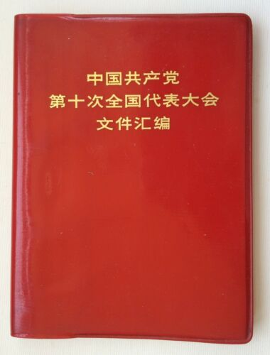 Orig Red Book 10th Congress Communist Party Mao China Culture Revolution