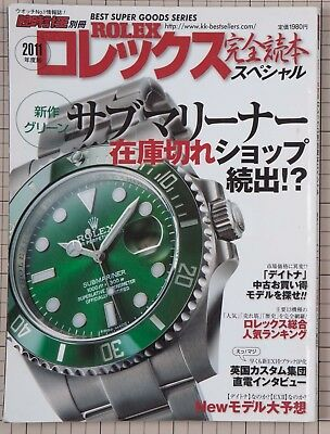 ROLEX Perfect Book Japanese Magazine 2011 SUBNARINER EXPLORER MILGAUSS GMT