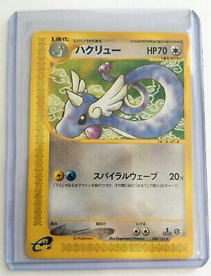DRAGONAIR 1st Edition 048/128 JAPANESE Expedition Series 1 Pokemon N/MINT Card