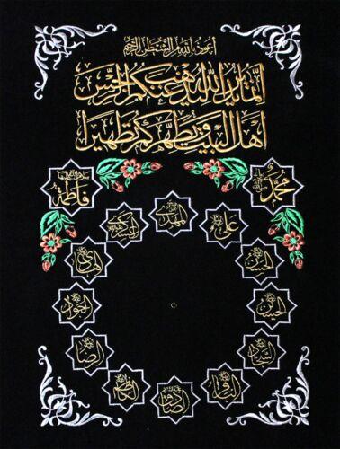 Islamic Shia Embroidery With Al-Tadhheer Verse & Imams Names On Black Velvet