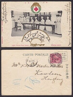 China 1904 Used stamp on Japanese Card to Hong-Kong cc SHANGHAI DEUTSCHE POST