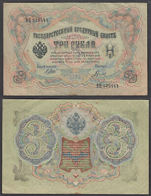 Russia 3 Rubles 1905 (VF) Condition Banknote P-9 Shipov
