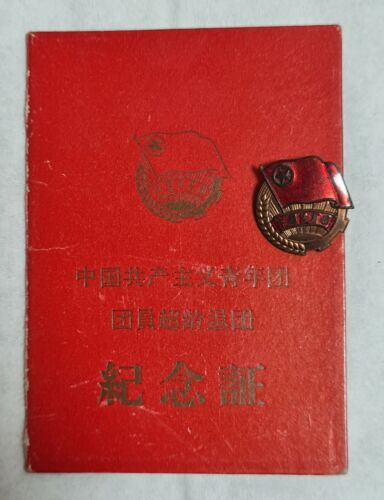 Sign. + Identity. China. PRC. Communist Youth Union of China. The old ones.