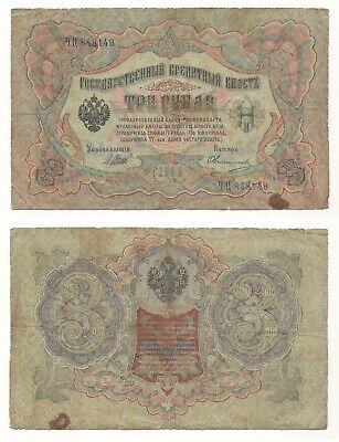 3 Rubles 1905 Imperial Russia Shipov-Ovchinnikov VG P9c