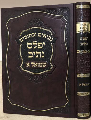 ספר יפלס נתיב – שמואל א