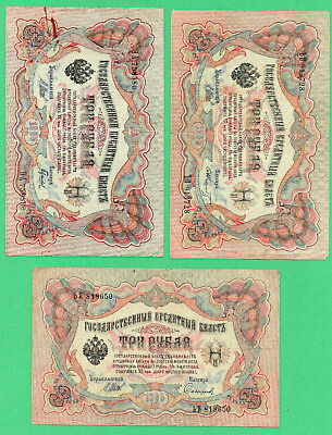 Russian Banknotes 3 x 3 Rubles Roubles Paper Money 1905 Circulated (4)