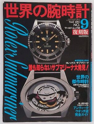 World Wrist Watch Japanese Magazine Time Spec No.9 Reissue 1992 ROLEX Submariner