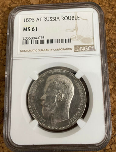 RUSSIA 1896 AG 1R ROUBLE SILVER COIN NGC MS 61 UNC