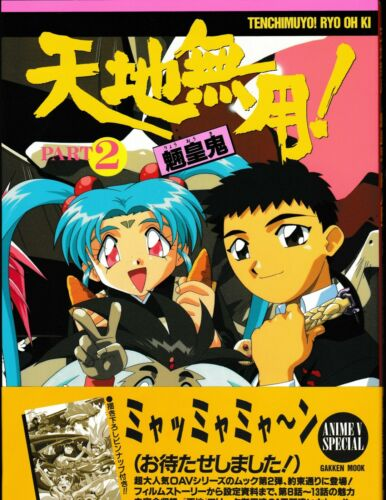 Tenchi Muyo 2nd Series Art book Anime V special v 2