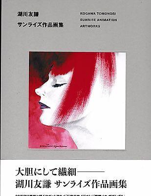 Kogawa Tomonori Sunrise Animation Artworks Book