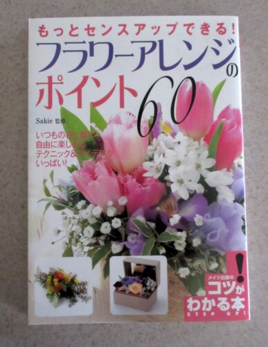 Japanese Western Style Flower Arrangement 60 Tips Book