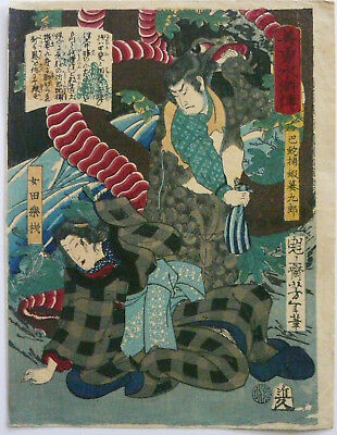 ANTIQUE JAPANESE WOODBLOCK PRINT TAISO YOSHITOSHI THE SNAKE CHARMER GAMAKURO