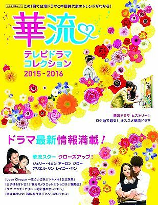 Chinese Pop TV Drama Collection Book 2015-2016 Japanese