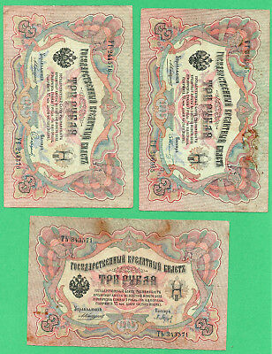 Russian Banknotes 3 x 3 Rubles Roubles Paper Money 1905 Circulated (6)