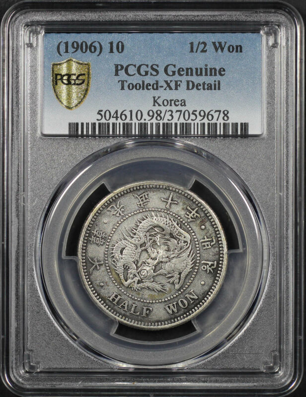 (1906)10 Korea Silver 1/2 Won PCGS XF Details Tooled -181275