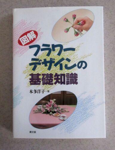 Japanese Western Style Flower Arrangement Bouquets Centerpieces Corsages Book