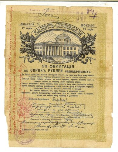 Russia  40 ruble 1917 officially sealed – signed as 34 ruble in 1918 VF/XF