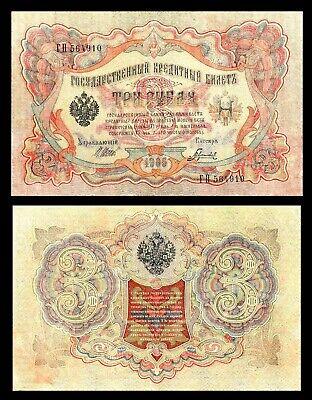 RUSSIA Empire 3 Rubles, рублей 1905 P-9, Imperial Government, Historic World