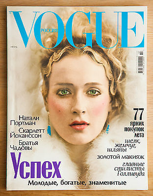 Micky Olin VOGUE Russia #7 2004 fashion celebrity monthly
