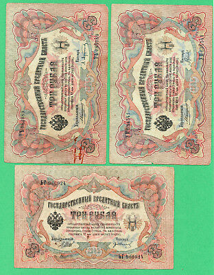Russian Banknotes 3 x 3 Rubles Roubles Paper Money 1905 Circulated (3)