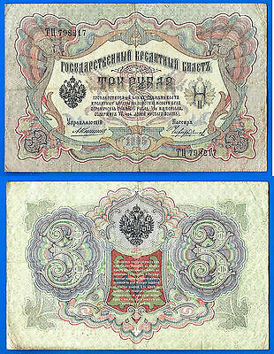 Russia 3 Rubles 1905 Prefix T? Tsar Nicholas II Banknote Russie Free Ship Wrld