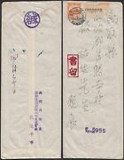 China Used Stamps