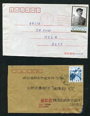 LOT OF 20 COVERS, PRC CHINA , USED (10 SCANS)
