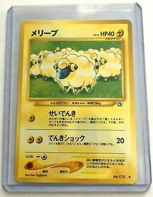 MAREEP #179 Vintage JAPANESE Neo Genesis Double White Star N/MINT Pokemon Card