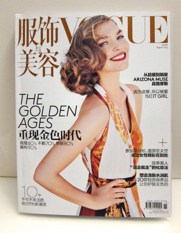 Vogue China Magazine August 2014 Arizona Muse