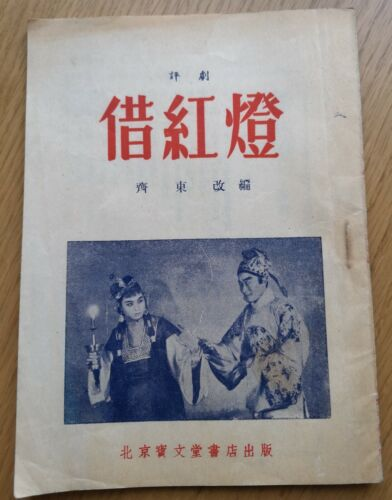 China book  1954 Beijing opera 借红灯 Red Lantern