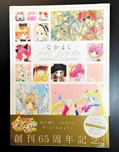 Manga Nakayoshi 65th Anniversary Limited Illustration Art Book Sailor Moon
