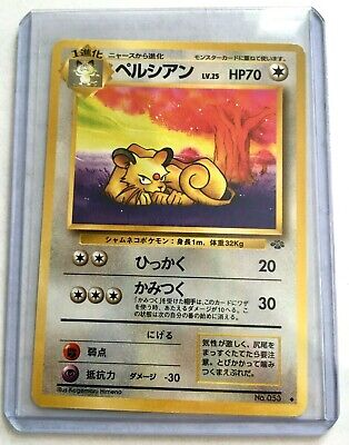 PERSIAN No.053 Vintage ©1997 JAPANESE Jungle Set Pokemon N/MINT CONDITION Card