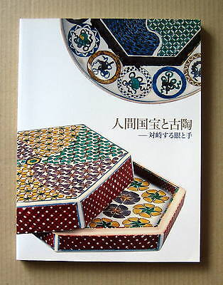 Living National Treasures impressed with Ancient ceramics, Exhibition Catalogue ()
