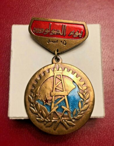 South Yemen PDRY Ministry Energy & Mineral Resources, Geologist pin badge medal