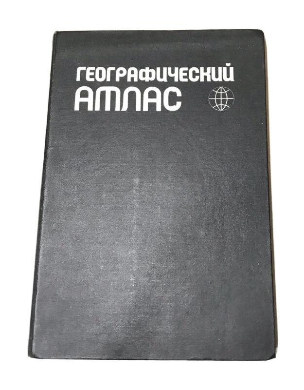 Vintage 1981 Large Russian Soviet Geographic Atlas Map Book School Teachers Old