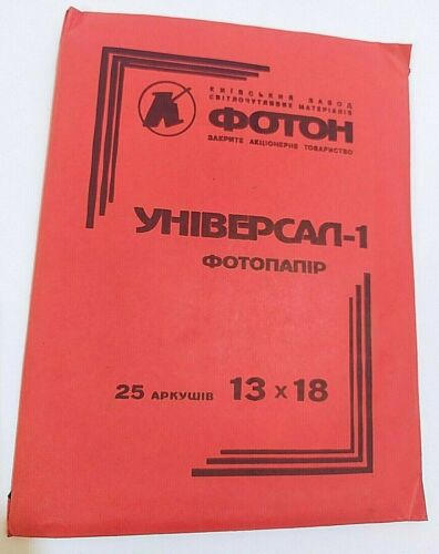 Vintage B&W Smooth Thin Glossy Photo Paper Universal-1 25 sheets 13x18cm Expired