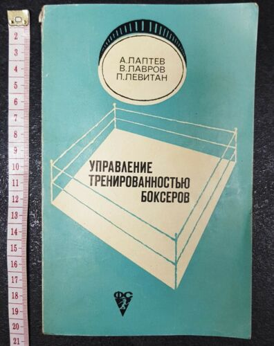 Management of boxers training box Russian Soviet manual book 1973 fight combat