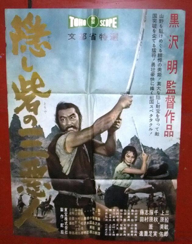 The Hidden Fortress {Toshirô Mifune} Japanese Toho Rare Original Film Poster 50s