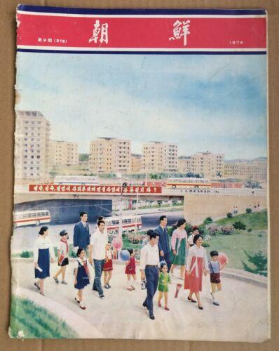 Korean Pictorial Magazine Kim Il Sung Korea Book 1974 (9) Orig.