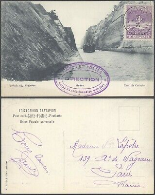 Greece WWI 1915 - Field Post Postcard Athens to France D28