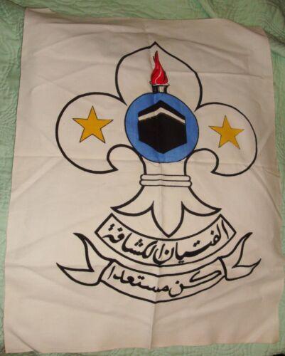 Vintage Boy Scout Kaaba Pennant from Saudi Arabia