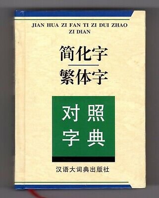 Simplified Traditional Characters Were Chinese Dictionary Jiang Lan Sheng HB  ()