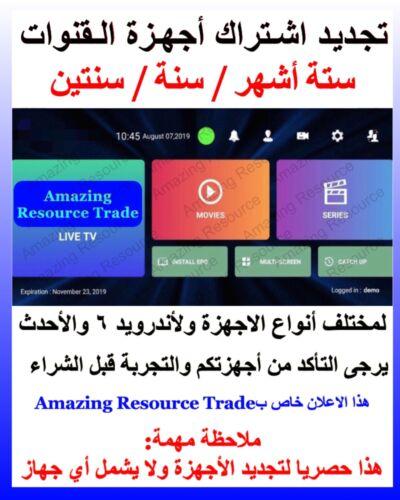 Arabic Europe USA Africa World TV Box, Device RENEWAL اشتراك قنوات