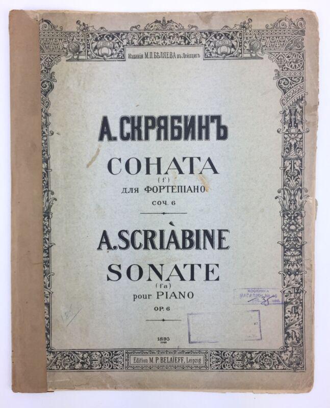 Aleksandr SCRIABIN (Composer): Sonate (fa) pour Piano, op. 6