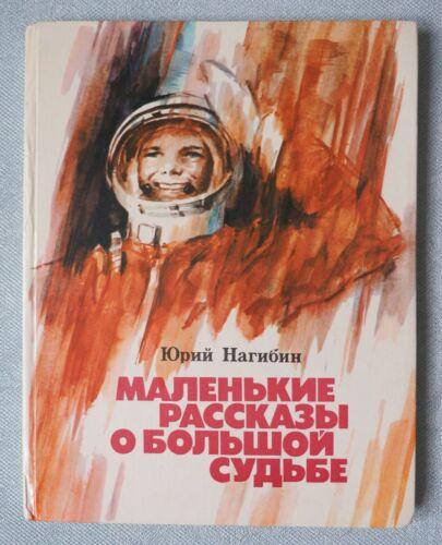 ☄ 1976 USSR Children SPACE Book GAGARIN Rocket Cosmonaut Soviet Russian