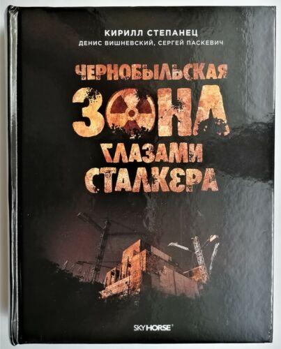 Photo  Album Chernobyl Russian Ukraine Soviet 2017 Unique  Nuclear Stalker USSR