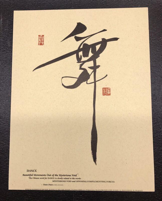 "Yunn Pann Art Print Chinese Calligraphy ~ Dance ~ 8 1/2"" x 11"" Acid Free"