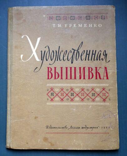 1965 Art Embroidery Eremenko Russian USSR Soviet Vintage Illustrated Book Rare