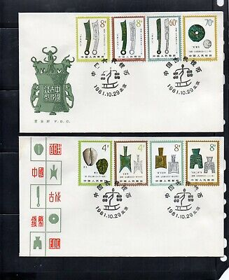 P.R.CHINA  29 OCT 1981 ANCIENT COINS  unaddressed